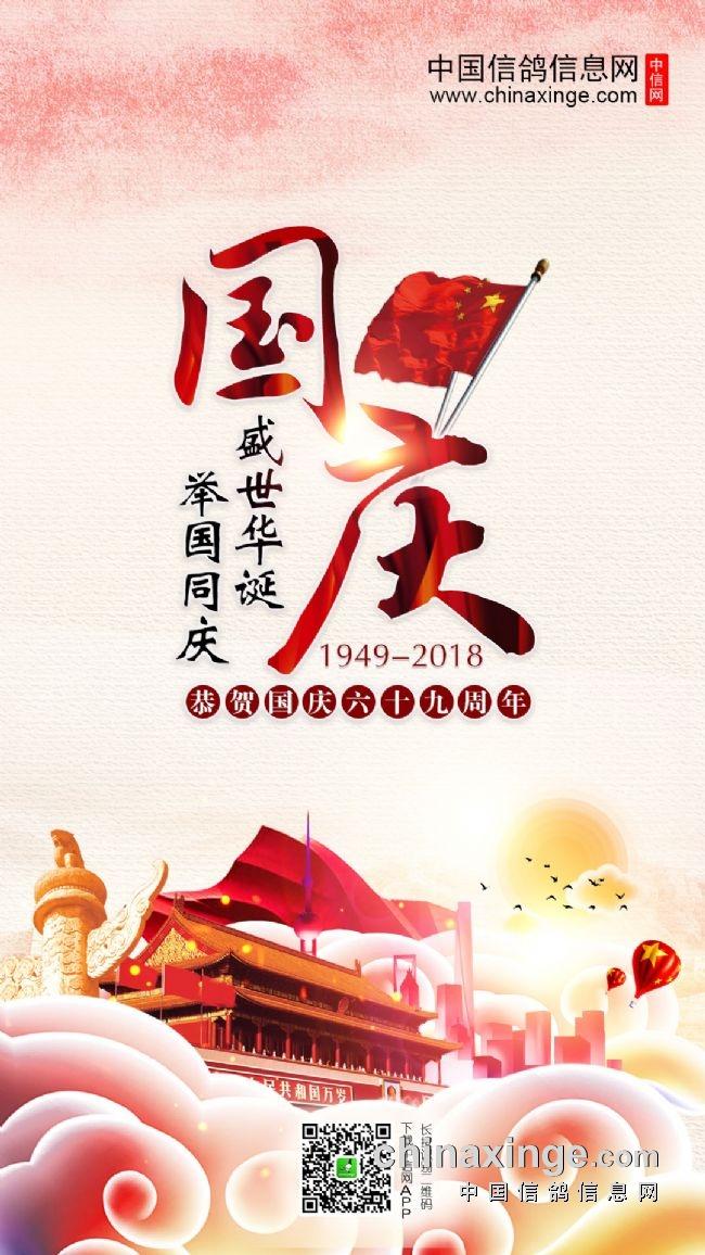 1949-2018,恭贺国庆69周年!祝日记园的小伙伴们国庆节快乐!
