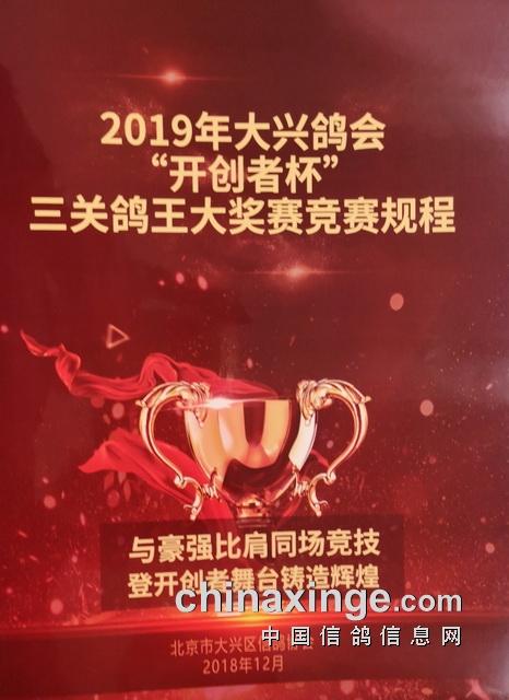 """北京市大兴区""""开创者杯""""秋季特比环大奖赛启"""